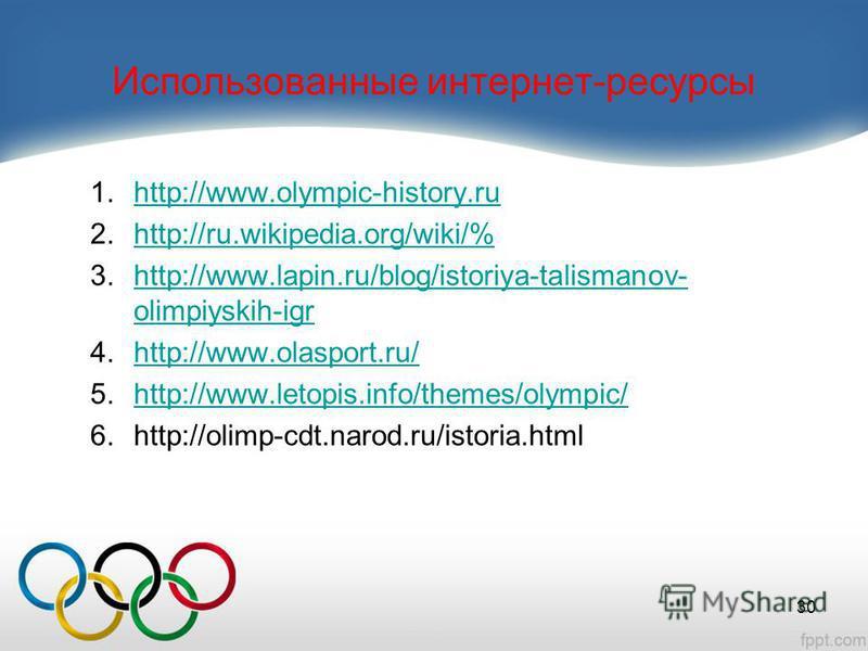 Использованные интернет-ресурсы 1.http://www.olympic-history.ruhttp://www.olympic-history.ru 2.http://ru.wikipedia.org/wiki/%http://ru.wikipedia.org/wiki/% 3.http://www.lapin.ru/blog/istoriya-talismanov- olimpiyskih-igrhttp://www.lapin.ru/blog/istori
