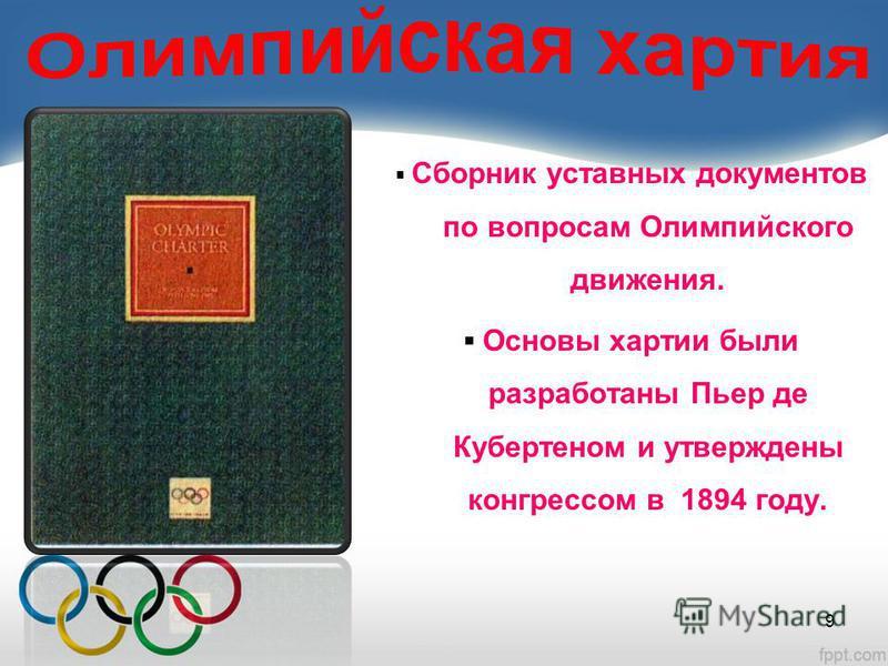 Сборник уставных документов по вопросам Олимпийского движения. Основы хартии были разработаны Пьер де Кубертеном и утверждены конгрессом в 1894 году. 9