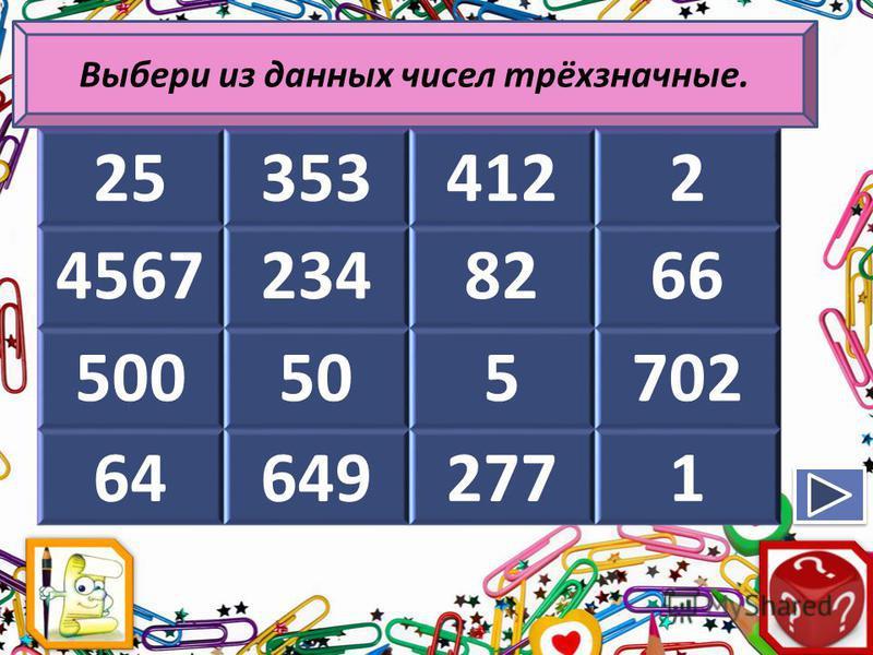 Выбери из данных чисел трёхзначные. Прочитай данные числа в порядке возрастания.