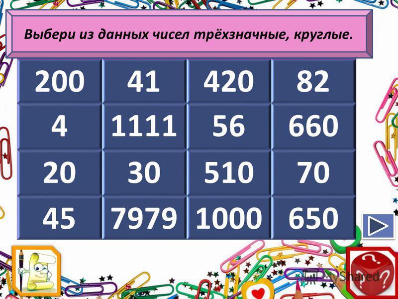 Выбери из данных чисел трёхзначные, круглые. Уменьши каждое из чисел на 1.