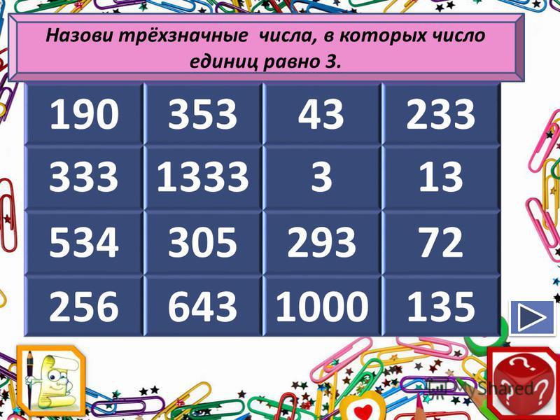Назови трёхзначные числа, в которых число единиц равно 3. Прочитай эти числа в порядке убывания.
