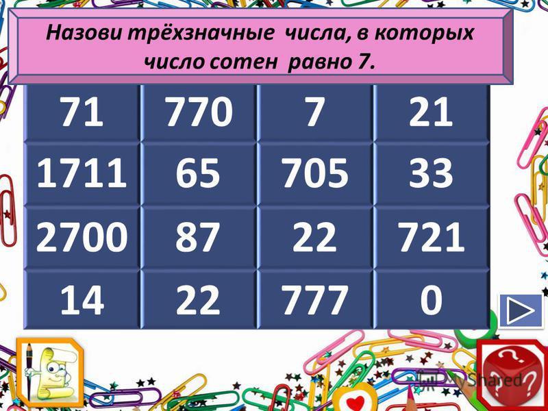 Назови трёхзначные числа, в которых число сотен равно 7. Увеличь каждое из чисел на 100.