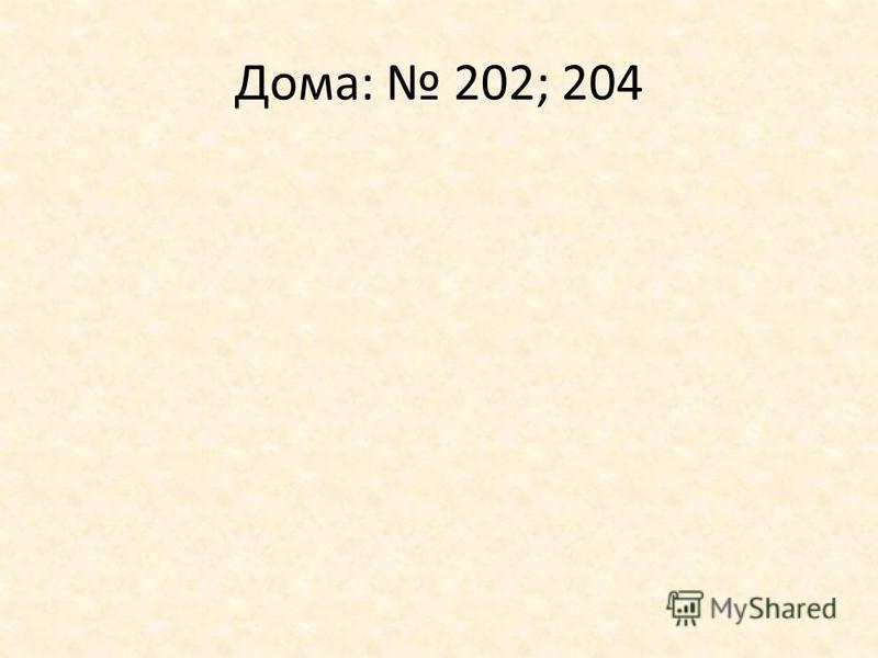 Дома: 202; 204