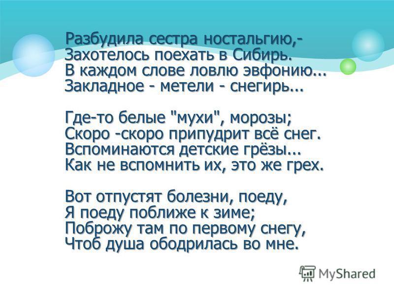 Разбудила сестра ностальгию,- Захотелось поехать в Сибирь. В каждом слове ловлю эвфонию... Закладное - метели - снегирь... Где-то белые