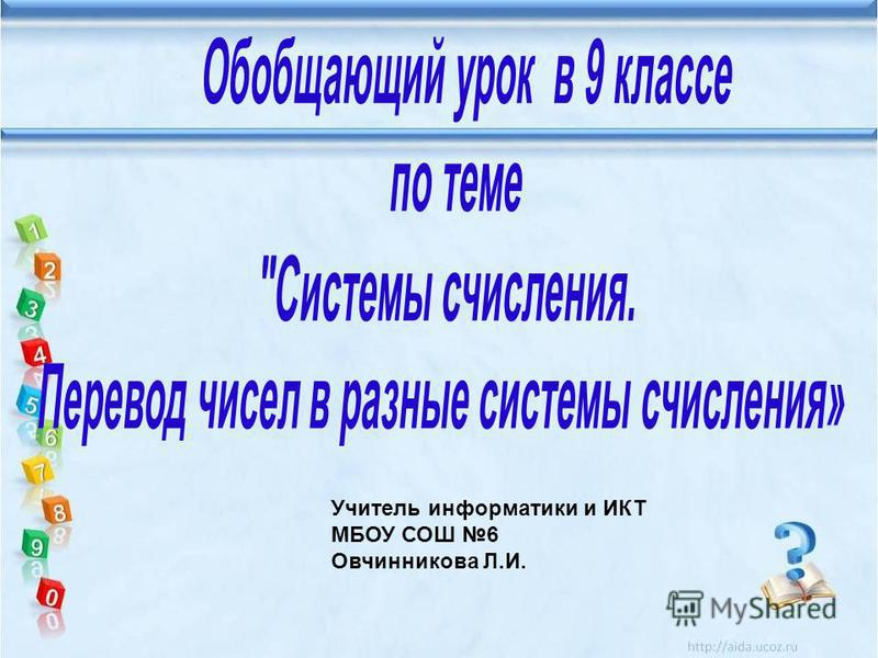 Учитель информатики и ИКТ МБОУ СОШ 6 Овчинникова Л.И.