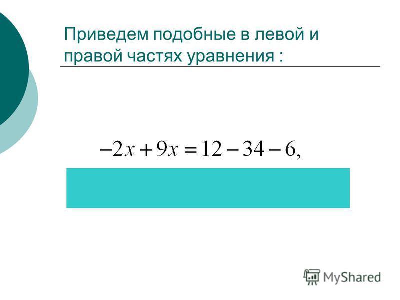 Приведем подобные в левой и правой частях уравнения :