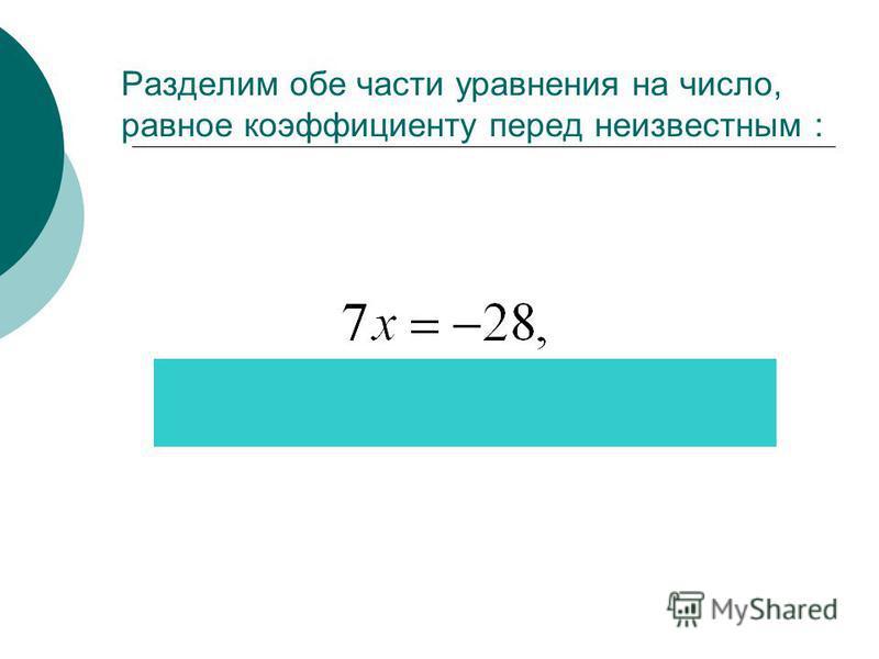 Разделим обе части уравнения на число, равное коэффициенту перед неизвестным :