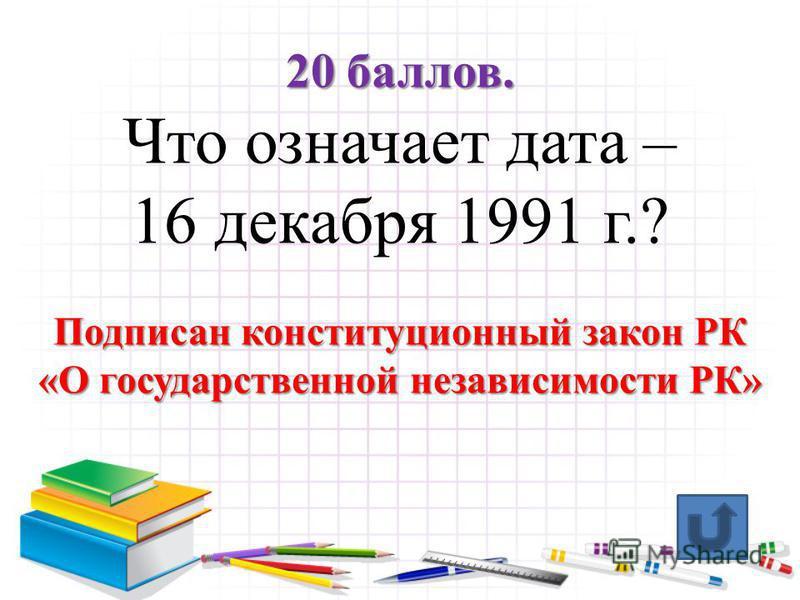 10 баллов. 10 баллов. В каком году и какого числа была принята Конституция РК? 30 августа 1995 г.