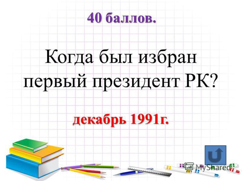 30 баллов. В каком году выпустили национальную валюту – тенге? 15 ноября 1993 г.