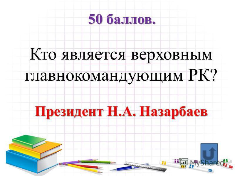 40 баллов. Назовите главу правительства РК?Премьер-министр Карим Масимов