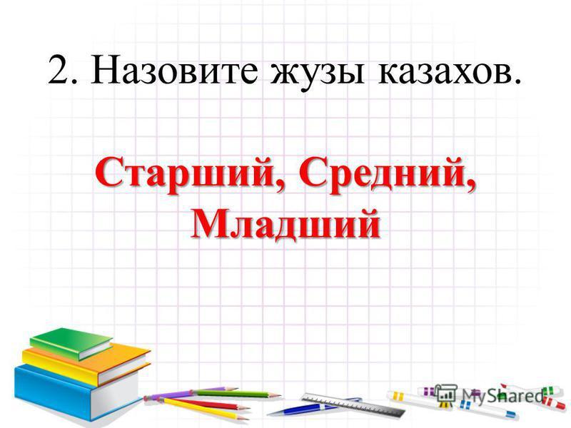 1. Наиболее распространенный вид жилища у казахов. Юрта