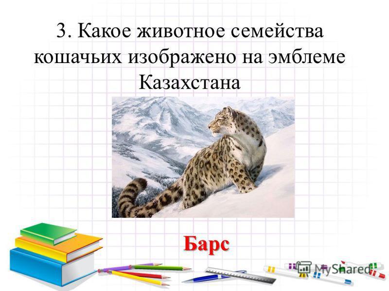 2. Назовите жузы казахов. Старший, Средний, Младший