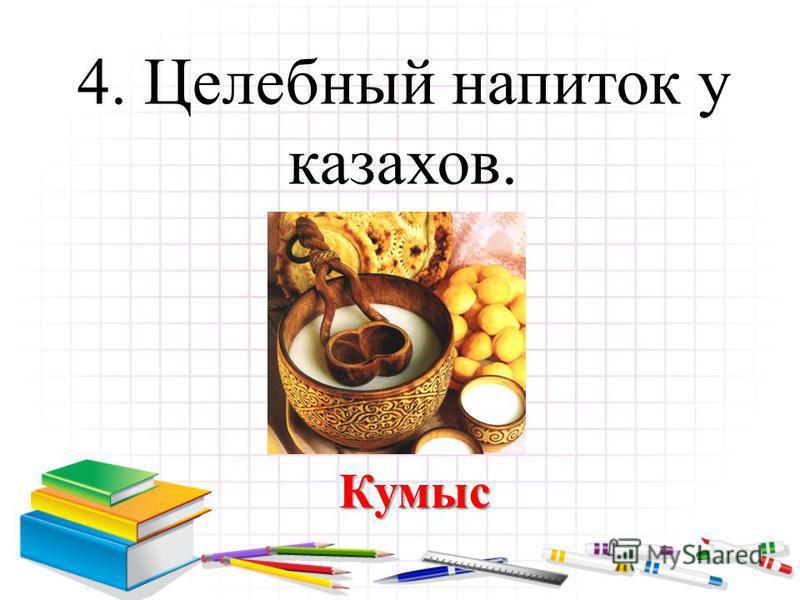 3. Какое животное семейства кошачьих изображено на эмблеме Казахстана Барс