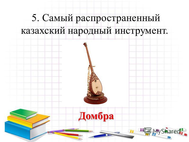 4. Целебный напиток у казахов. Кумыс