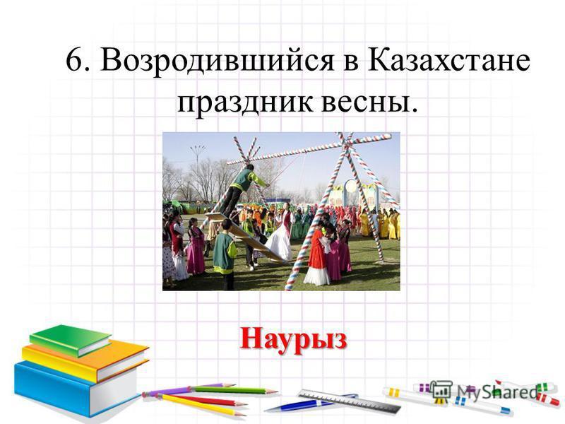 5. Самый распространенный казахский народный инструмент. Домбра