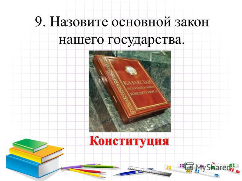 8. Что означают слова байка и кокпар? Название казахских национальных игр
