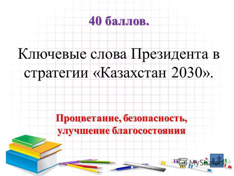 30 баллов. Единственным источником государственной власти в Казахстане в соответствии с Конституцией РК является… Народ