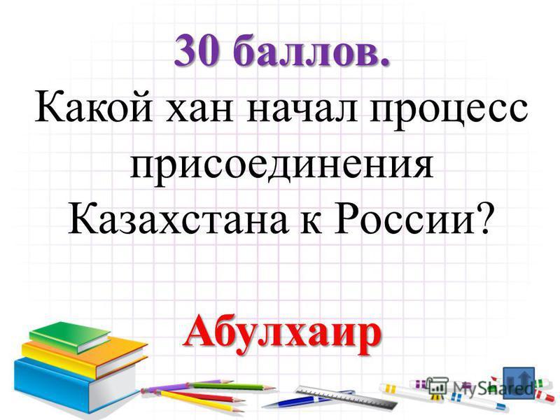 20 баллов. Как назывались первые племенные объединения на территории Казахстана?Саки