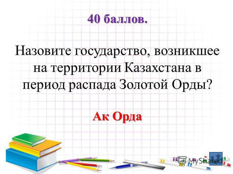 30 баллов. Какой хан начал процесс присоединения Казахстана к России?Абулхаир