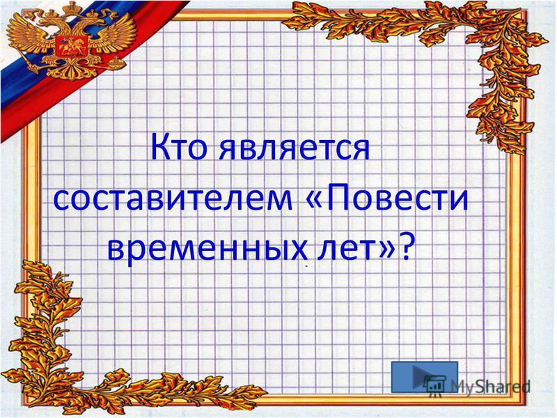 Кто является составителем «Повести временных лет»?