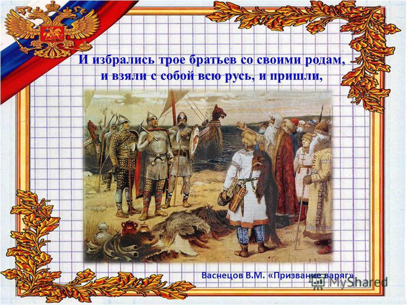 И избрались трое братьев со своими родам, и взяли с собой всю русь, и пришли, Васнецов В.М. «Призвание варяг»