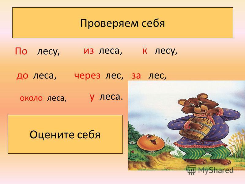 Предлоги со словами пишутся раздельно упр. 108 Применяем новые знания