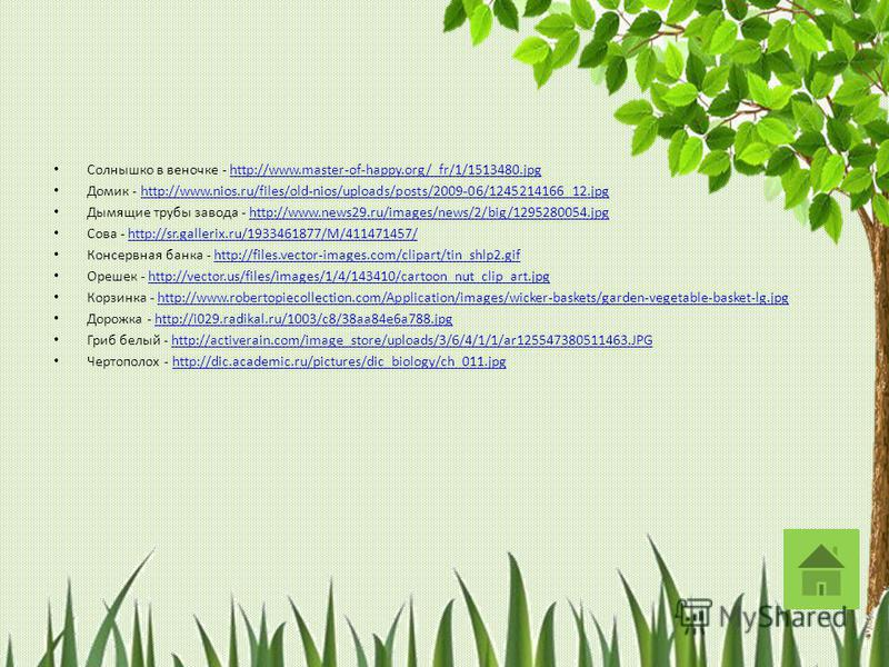 Источники иллюстраций Картина природы на титульном слайде - http://programma.3dn.ru/_ph/2/721445391.jpghttp://programma.3dn.ru/_ph/2/721445391. jpg Шагающий мальчик - http://animashki.kak2z.org/oneimg.php?cat=23&pn=41&file=2072http://animashki.kak2z.