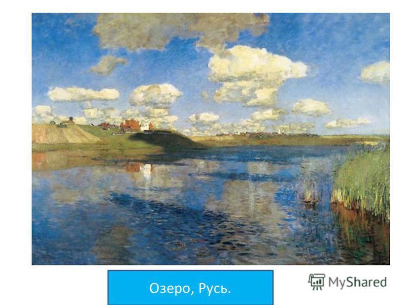 Озеро, Русь.