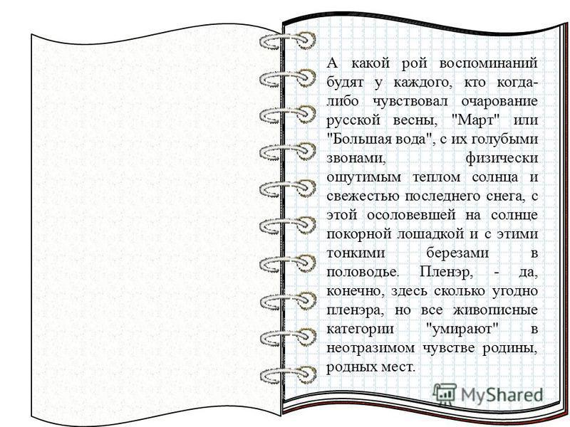 А какой рой воспоминаний будят у каждого, кто когда- либо чувствовал очарование русской весны,