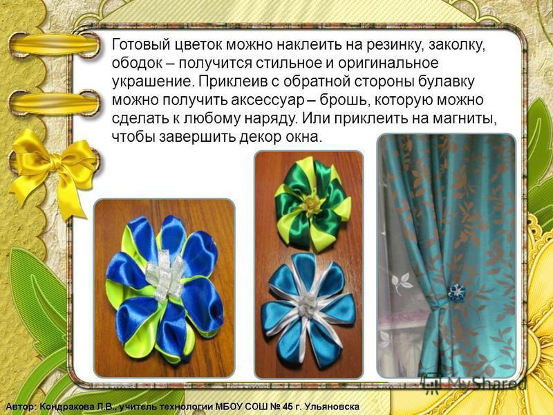 Готовый цветок можно наклеить на резинку, заколку, ободок – получится стильное и оригинальное украшение. Приклеив с обратной стороны булавку можно получить аксессуар – брошь, которую можно сделать к любому наряду. Или приклеить на магниты, чтобы заве