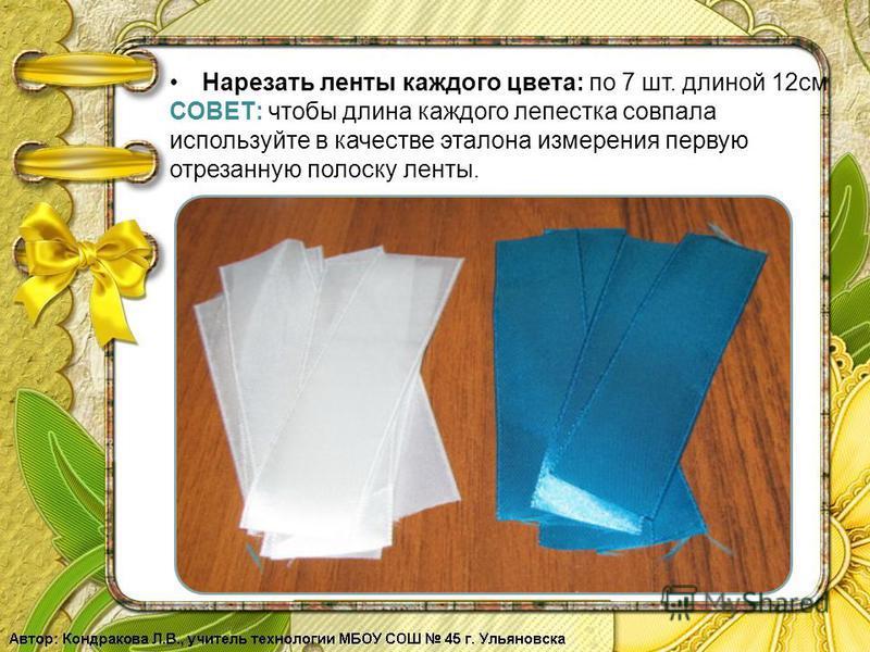 Нарезать ленты каждого цвета: по 7 шт. длиной 12 см СОВЕТ: чтобы длина каждого лепестка совпала используйте в качестве эталона измерения первую отрезанную полоску ленты.