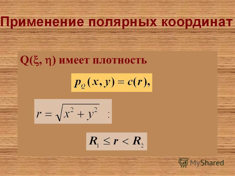 Преобразования вида Пусть 1 и 2 - два независимых случайных числа. Могут существовать функции g(x,y) такие, что случайная величина g( 1, 2) имеет функцию распределения F(x)