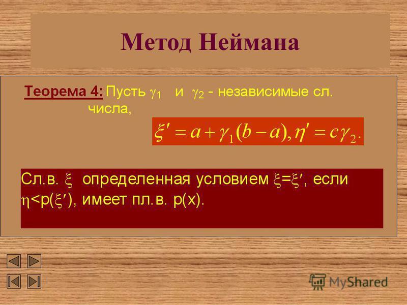 Метод Неймана