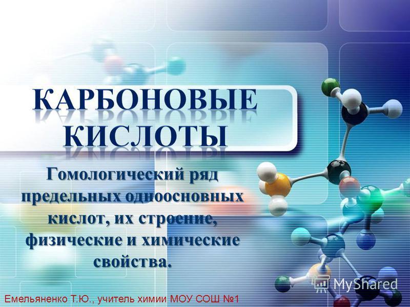 Гомологический ряд предельных одноосновных кислот, их строение, физические и химические свойства. Емельяненко Т.Ю., учитель химии МОУ СОШ 1