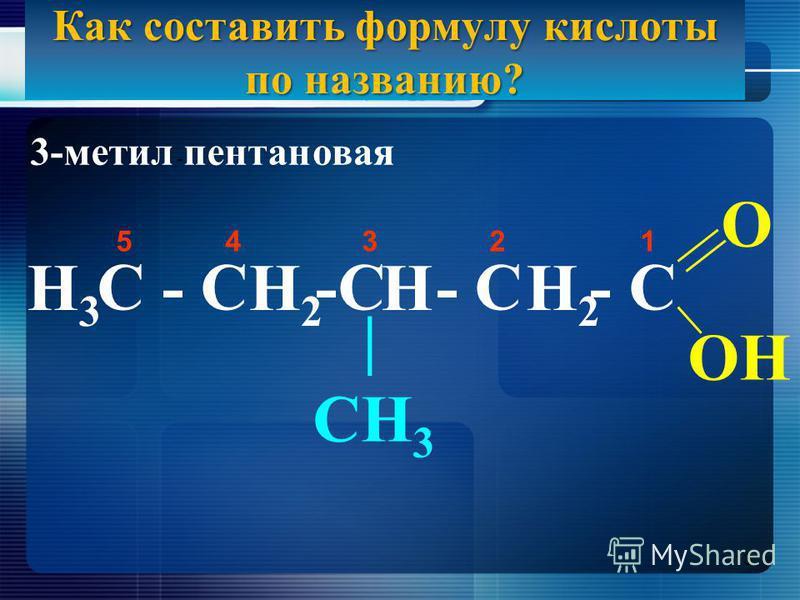 13 Как составить формулу кислоты по названию? 3-метил - пентанновая С - С -С - С - С 5 4 3 2 1 O ОH | CH 3 H3H3 H2H2 HH2H2
