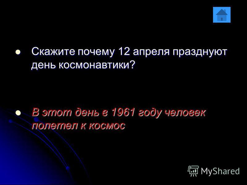 Скажите почему 12 апреля празднуют день космонавтики? Скажите почему 12 апреля празднуют день космонавтики? В этот день в 1961 году человек полетел к космос В этот день в 1961 году человек полетел к космос