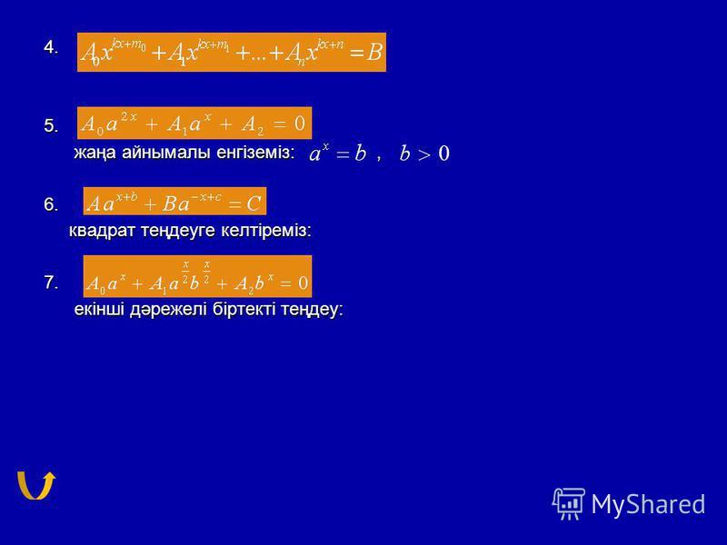 4.5. жаңа айнымалы енгіземіз:, жаңа айнымалы енгіземіз:,6. квадрат теңдеуге келтіреміз: квадрат теңдеуге келтіреміз:7. екінші дәрежелі біртекті теңдеу: екінші дәрежелі біртекті теңдеу: