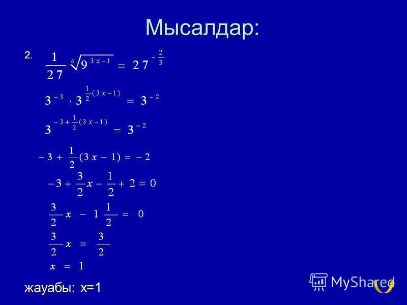 Мысалдар: 2. жауабы: x=1