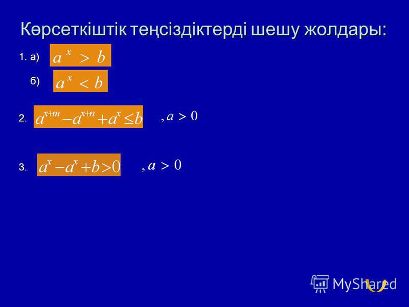 Көрсеткіштік теңсіздіктерді шешу жолдары: 1. а) б) б)2.3.