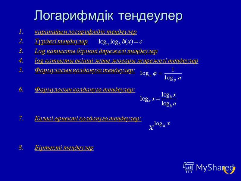 Логарифмдік теңдеулер 1.қарапайым логарифмдік теңдеулер қарапайым логарифмдік теңдеулерқарапайым логарифмдік теңдеулер 2.Түрдегі теңдеулер Түрдегі теңдеулерТүрдегі теңдеулер 3.Log қатысты бірінші дәрежелі теңдеулер Log қатысты бірінші дәрежелі теңдеу