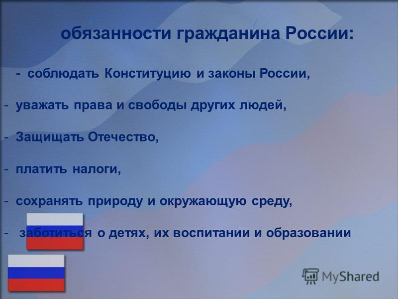 обязанности гражданина России: - соблюдать Конституцию и законы России, -уважать права и свободы других людей, -Защищать Отечество, -платить налоги, -сохранять природу и окружающую среду, - заботиться о детях, их воспитании и образовании
