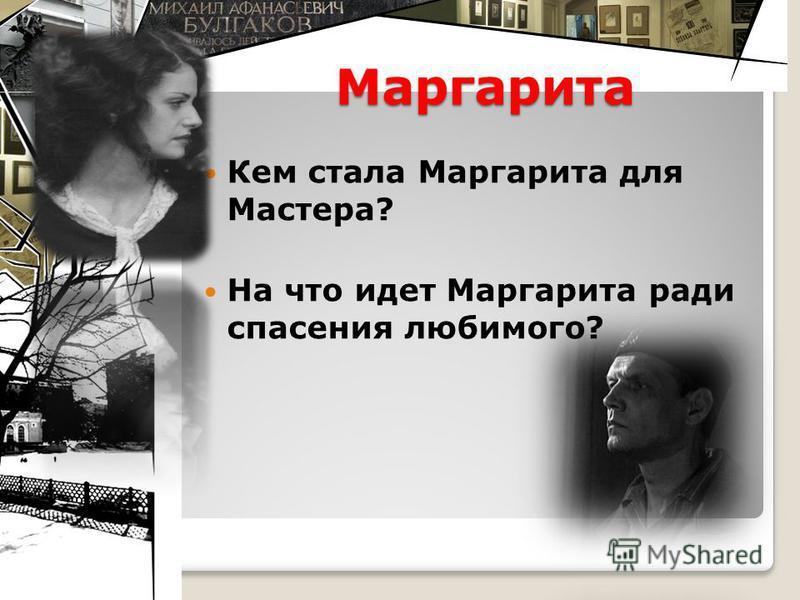 Маргарита Маргарита Кем стала Маргарита для Мастера? На что идет Маргарита ради спасения любимого?