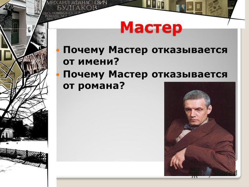 Мастер Мастер Почему Мастер отказывается от имени? Почему Мастер отказывается от романа?