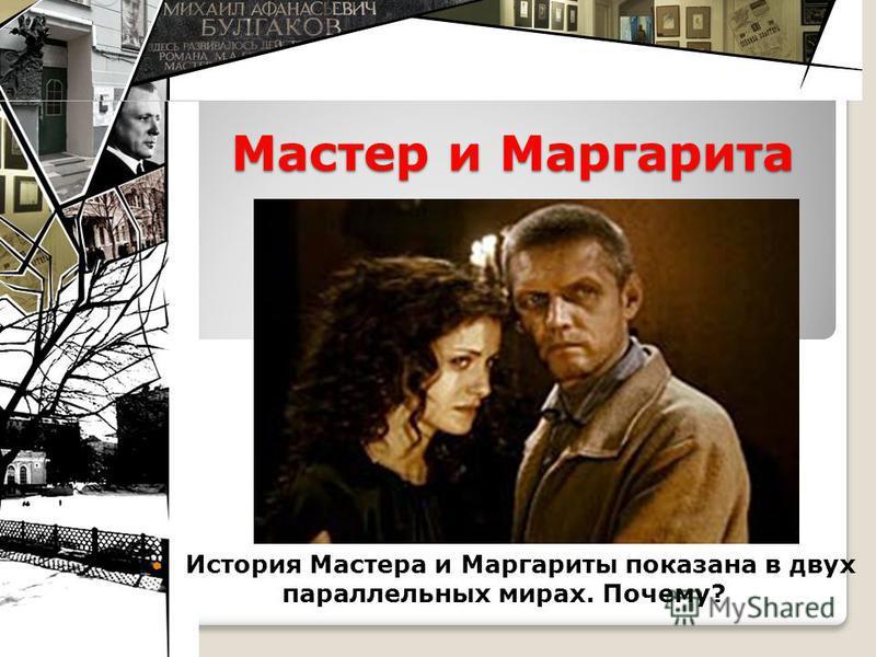 Мастер и Маргарита История Мастера и Маргариты показана в двух параллельных мирах. Почему?