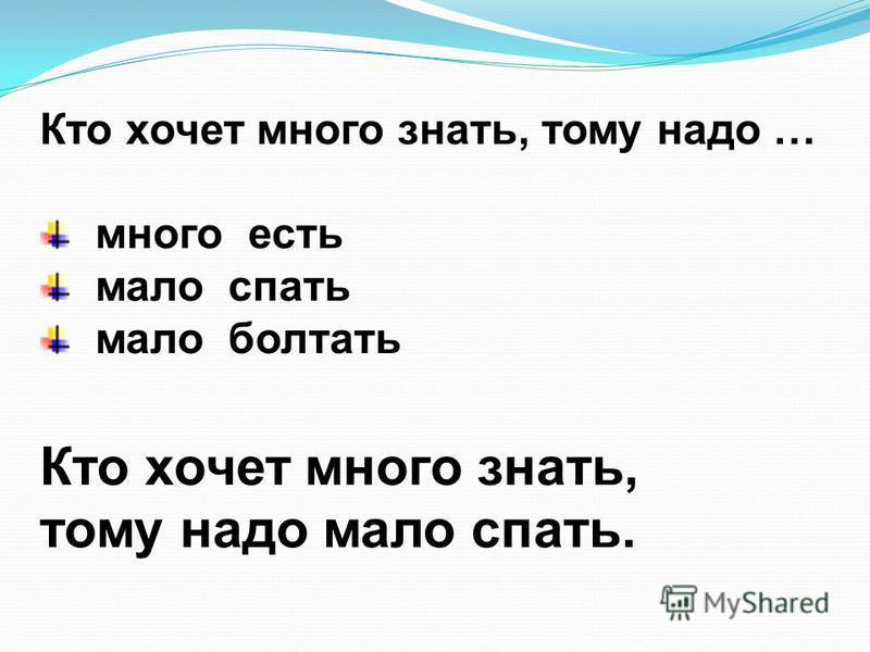 Кто хочет много знать, тому надо … много есть мало спать мало болтать Кто хочет много знать, тому надо мало спать.