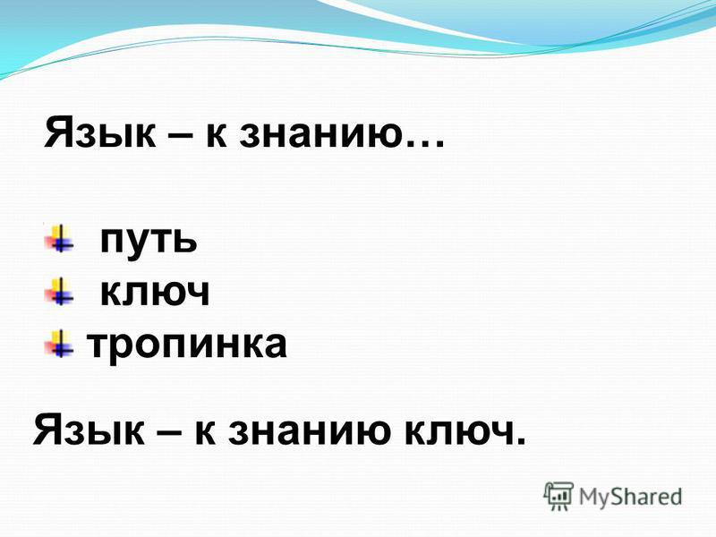 Язык – к знанию… путь ключ тропинка Язык – к знанию ключ.