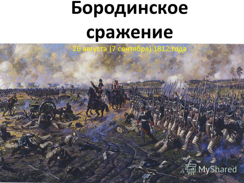 Бородинское сражение 26 августа (7 сентября) 1812 года