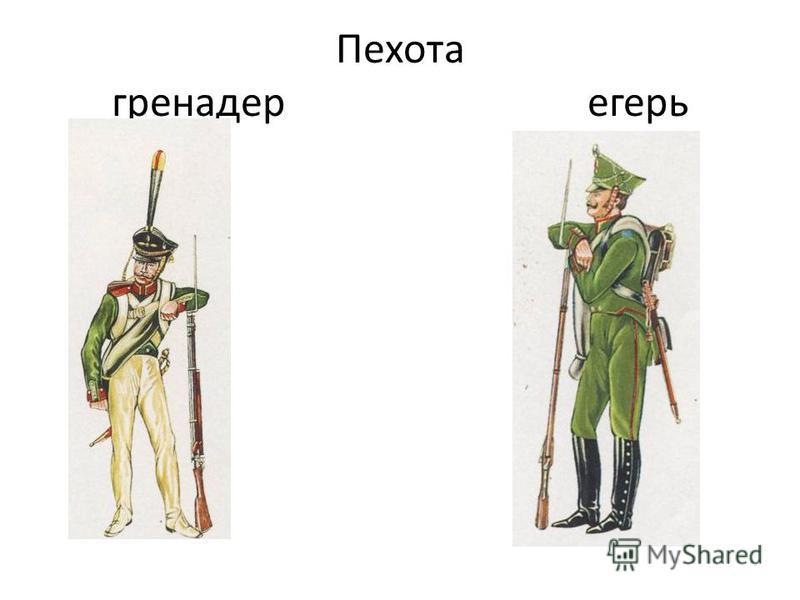 Пехота гренадер егерь