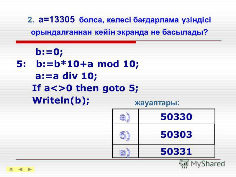 1. Turbo Pascal-да мына операторлар орындалғаннан кейін Z айнымалысы қандай мәнге ие болады? ( N=3964 ) 4696 6439 4693 A:=N Mod 100; B:=N Div 100; Z:=A*100+B; жауаптары: