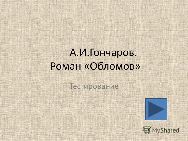 А.И.Гончаров. Роман «Обломов» Тестирование